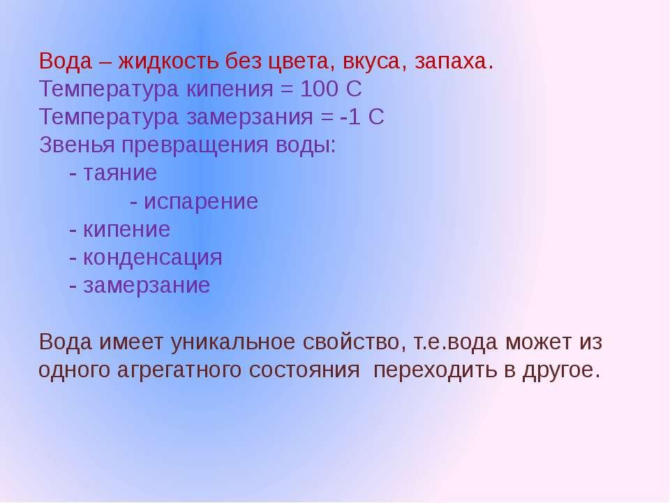 Вода – жидкость без цвета, вкуса, запаха. Температура кипения = 100 С Темпера...