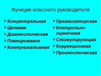 Функции классного руководителя Концептуальная Целевая Диагностическая Планиро...