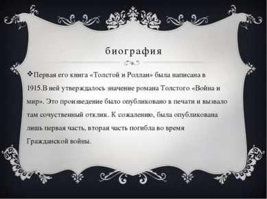 биография Первая его книга «Толстой и Роллан» была написана в 1915.В ней утве...