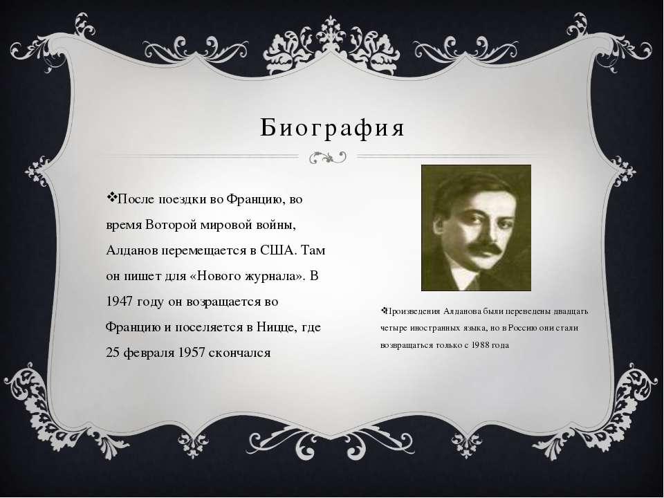 После поездки во Францию, во время Воторой мировой войны, Алданов перемещаетс...