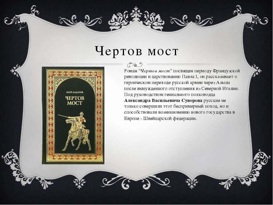"Чертов мост Роман ""Чертов мост"" посвящен периоду Французской революции и царс..."
