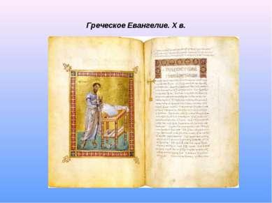 Греческое Евангелие. X в.