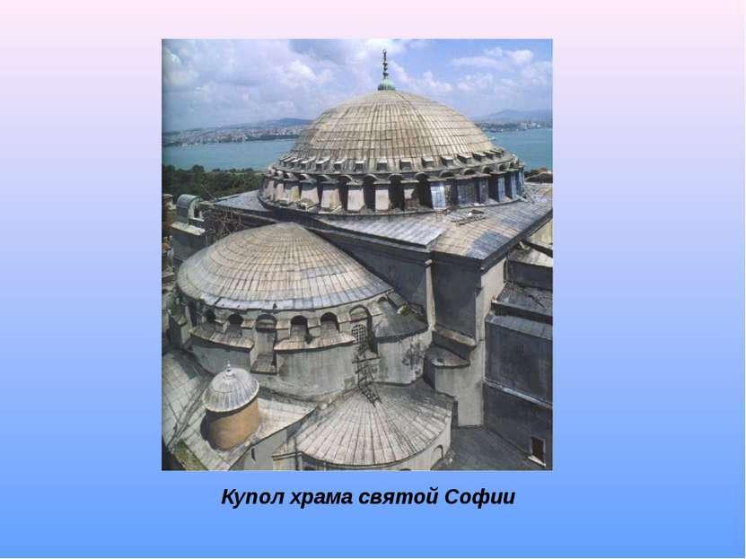 Купол храма святой Софии