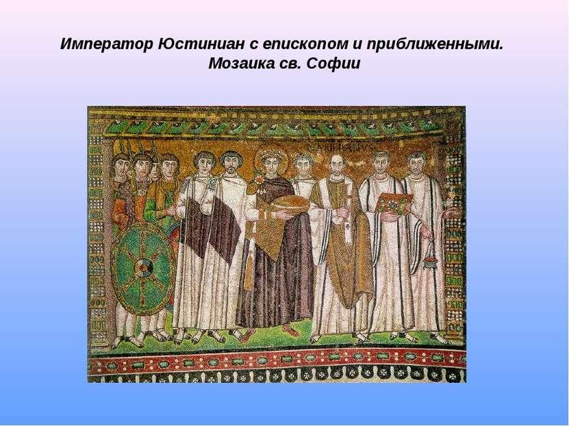 Император Юстиниан с епископом и приближенными. Мозаика св. Софии