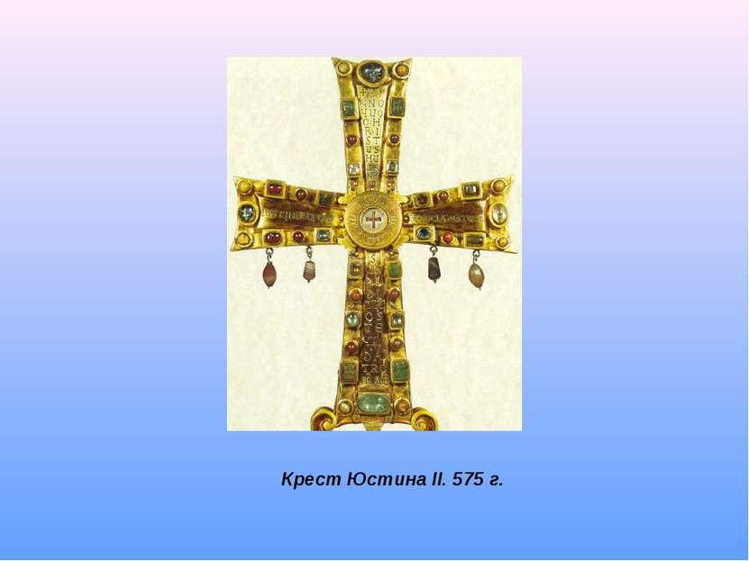 Крест Юстина II. 575 г.