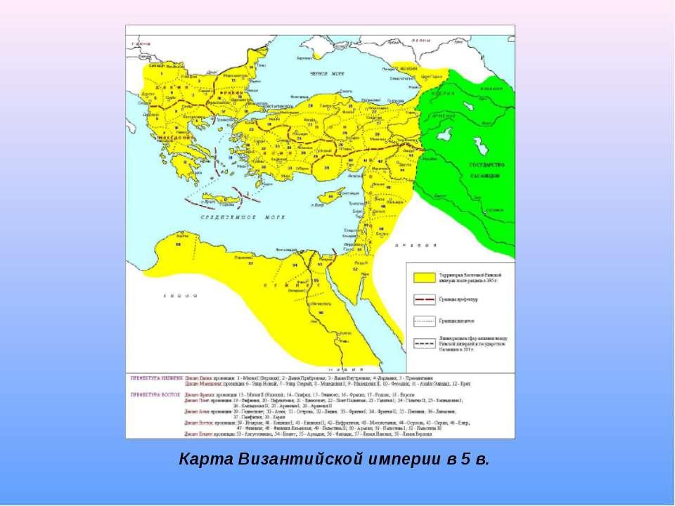 Карта Византийской империи в 5 в.