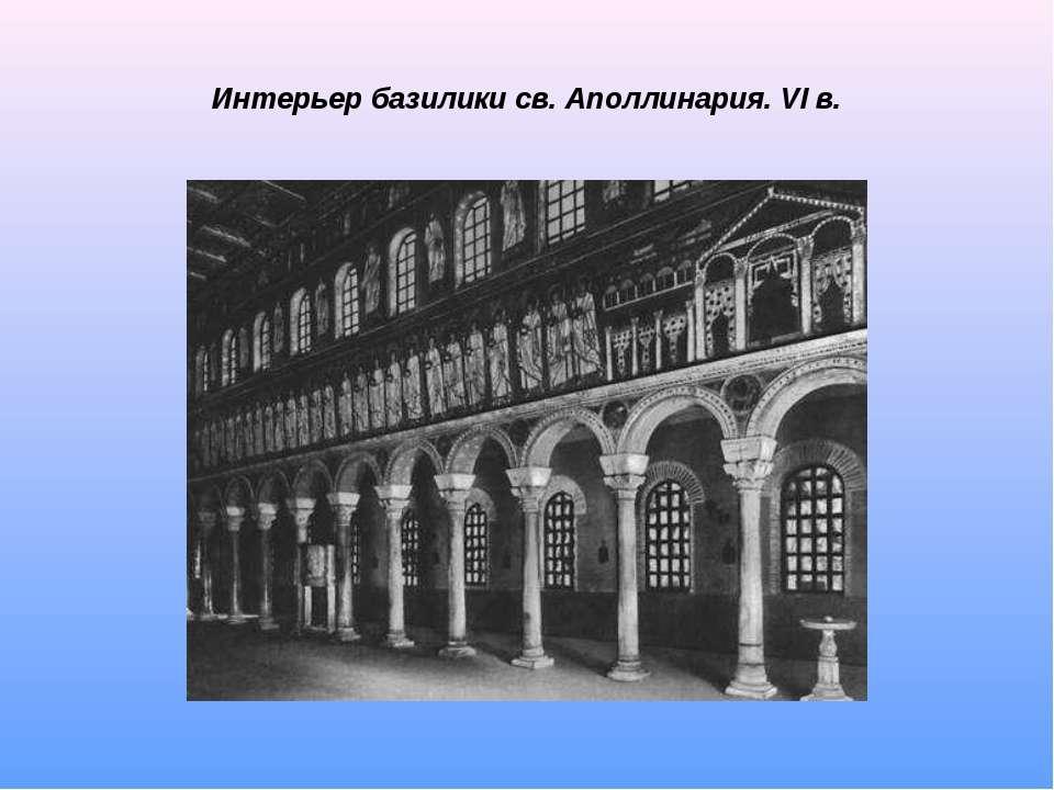 Интерьер базилики св. Аполлинария. VI в.