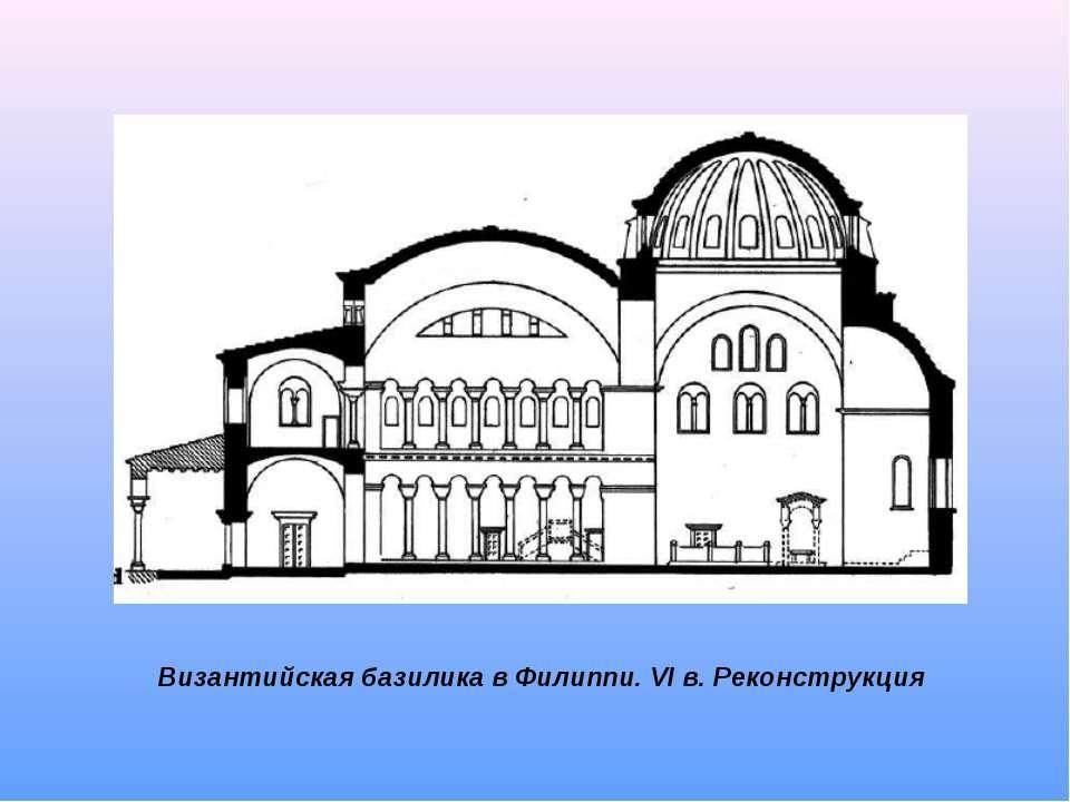 Византийская базилика в Филиппи. VI в. Реконструкция