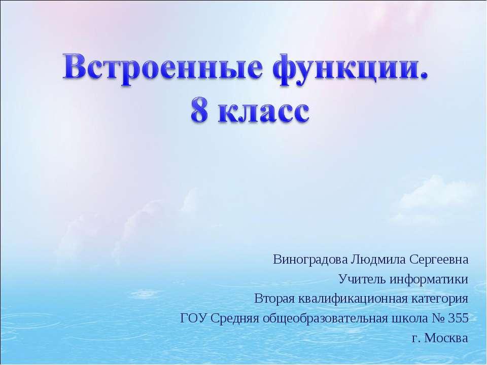 Виноградова Людмила Сергеевна Учитель информатики Вторая квалификационная кат...