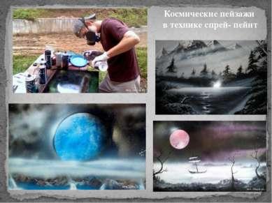 Космические пейзажи в технике спрей- пейнт