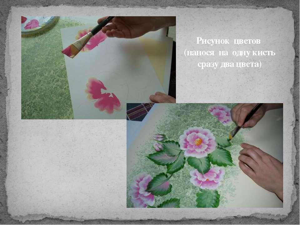 Рисунок цветов (нанося на одну кисть сразу два цвета)