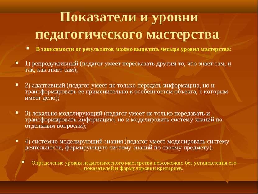 Показатели и уровни педагогического мастерства В зависимости от результатов м...