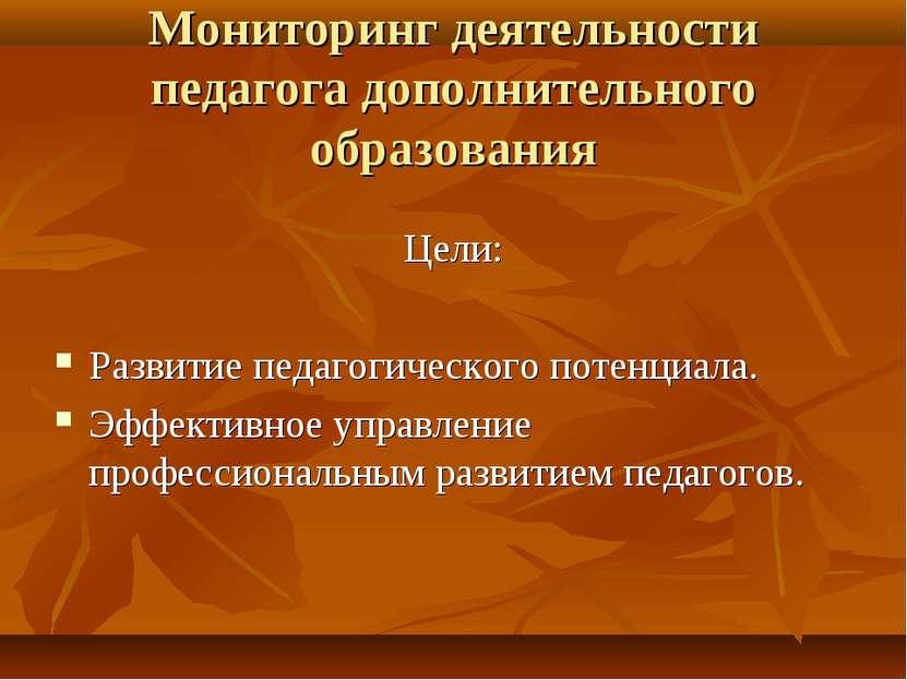 Мониторинг деятельности педагога дополнительного образования Цели: Развитие п...