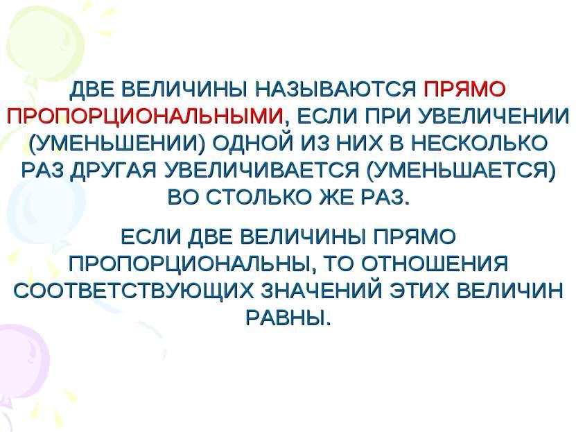 ДВЕ ВЕЛИЧИНЫ НАЗЫВАЮТСЯ ПРЯМО ПРОПОРЦИОНАЛЬНЫМИ, ЕСЛИ ПРИ УВЕЛИЧЕНИИ (УМЕНЬШЕ...