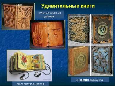 Удивительные книги из лепестков цветов Резные книги из дерева. из камня аммон...