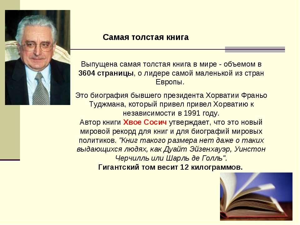 Самая толстая книга Выпущена самая толстая книга в мире - объемом в 3604 стра...
