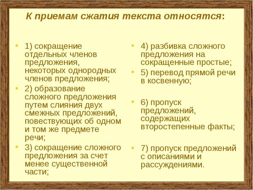 К приемам сжатия текста относятся: 1) сокращение отдельных членов предложения...