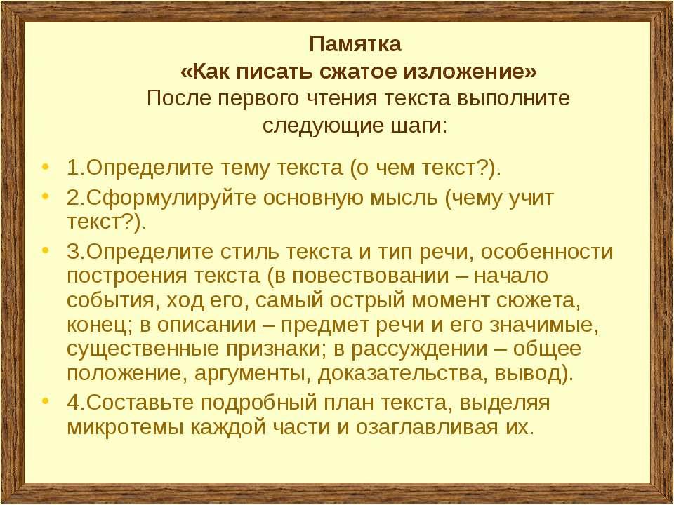Памятка «Как писать сжатое изложение» После первого чтения текста выполните с...