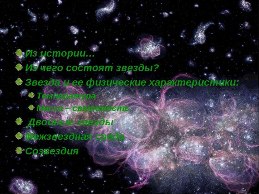 Из истории… Из чего состоят звезды? Звезда и ее физические характеристики: Те...