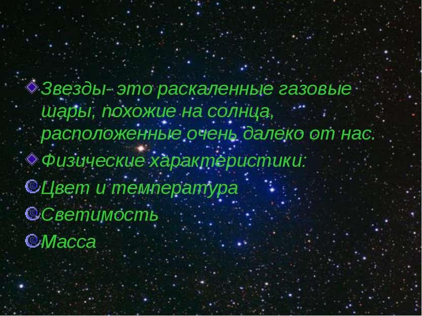 Звезды- это раскаленные газовые шары, похожие на солнца, расположенные очень ...