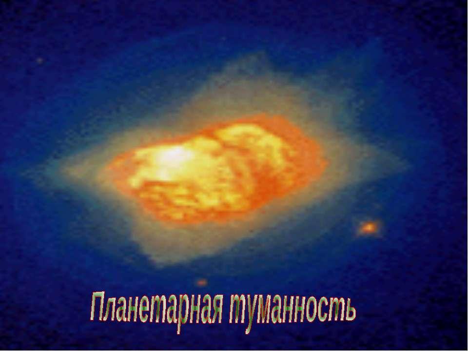 Межзвездная среда включает разреженное вещество(газ, пыль), электромагнитное ...