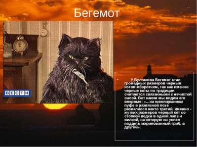 Бегемот У Булгакова Бегемот стал громадных размеров черным котом-оборотнем, т...