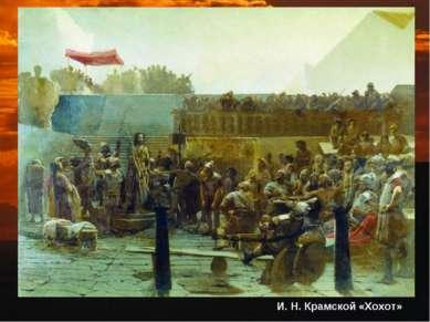 И. Н. Крамской «Хохот»