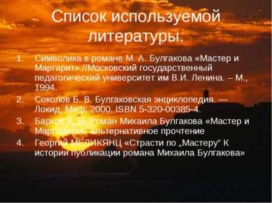 Список используемой литературы. Символика в романе М. А. Булгакова «Мастер и ...