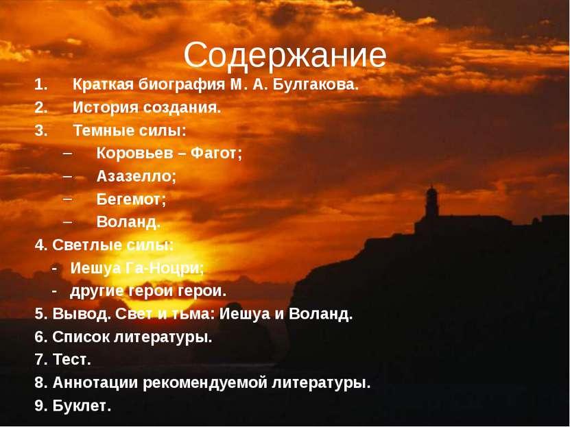 Содержание Краткая биография М. А. Булгакова. История создания. Темные силы: ...