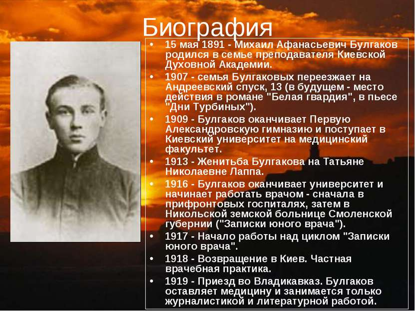 Биография 15 мая 1891 - Михаил Афанасьевич Булгаков родился в семье преподава...