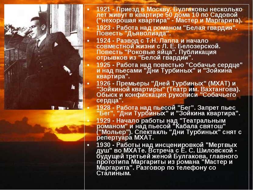 1921 - Приезд в Москву. Булгаковы несколько лет живут в квартире 50 дома 10 п...