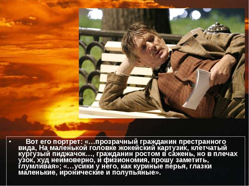 Вот его портрет: «…прозрачный гражданин престранного вида, На маленькой голов...