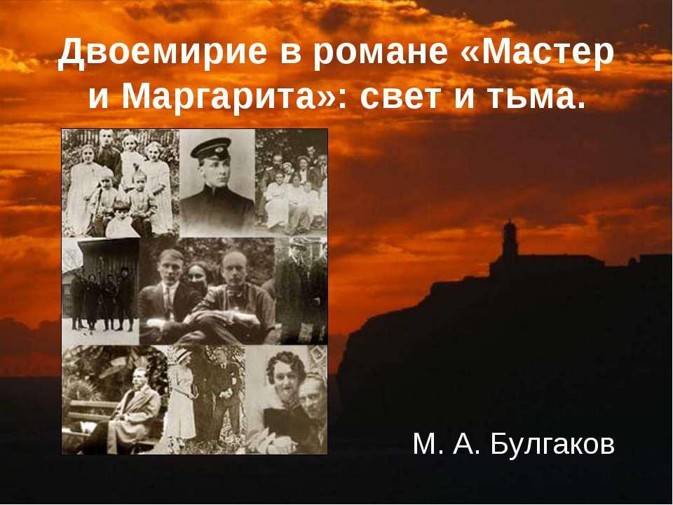 Двоемирие в романе «Мастер и Маргарита»: свет и тьма. М. А. Булгаков