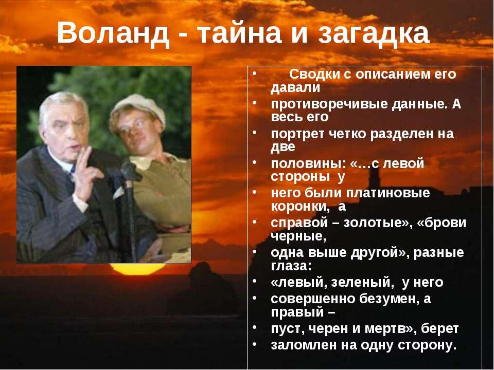Воланд - тайна и загадка Сводки с описанием его давали противоречивые данные....
