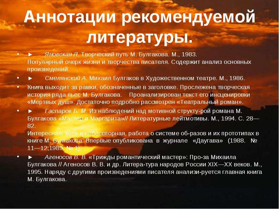 Аннотации рекомендуемой литературы. ► Яновская Л. Творческий путь М. Булгаков...