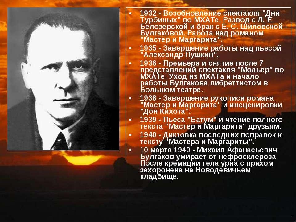 """1932 - Возобновление спектакля """"Дни Турбиных"""" во МХАТе. Развод с Л. Е. Белозе..."""