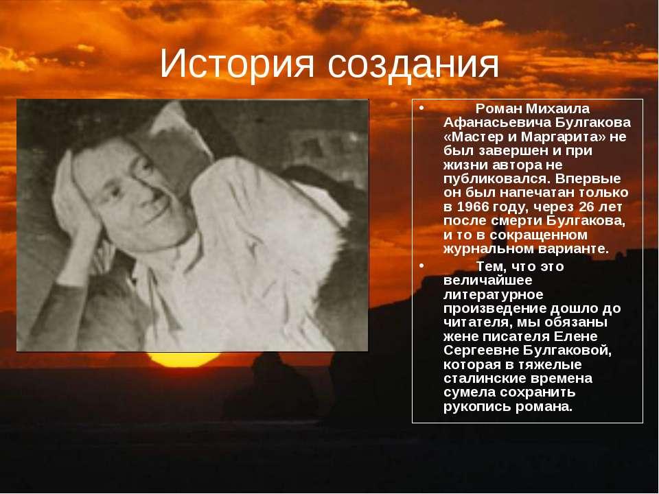 История создания Роман Михаила Афанасьевича Булгакова «Мастер и Маргарита» не...