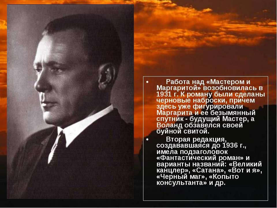 Работа над «Мастером и Маргаритой» возобновилась в 1931 г. К роману были сдел...