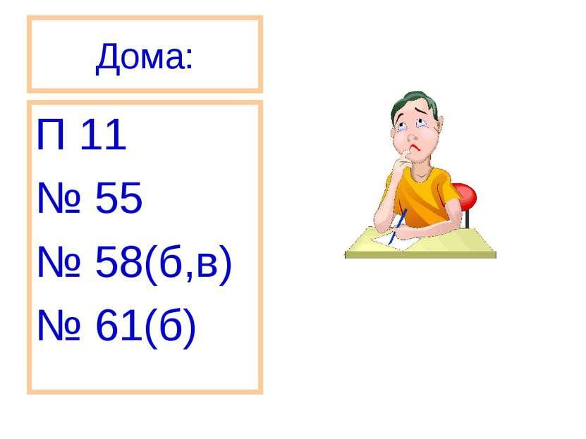 Дома: П 11 № 55 № 58(б,в) № 61(б)