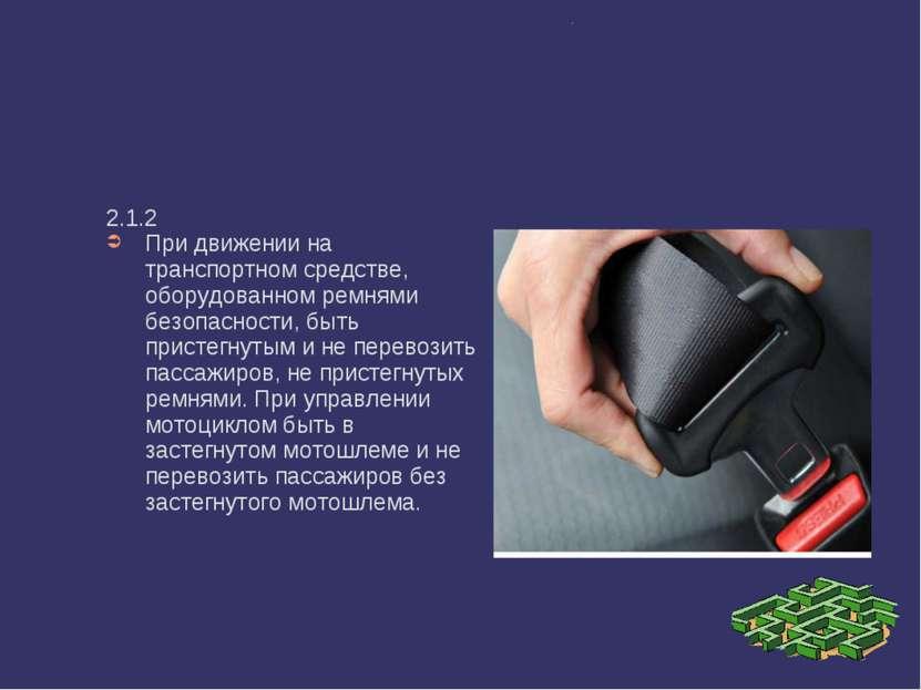 . 2.1.2 При движении на транспортном средстве, оборудованном ремнями безопасн...
