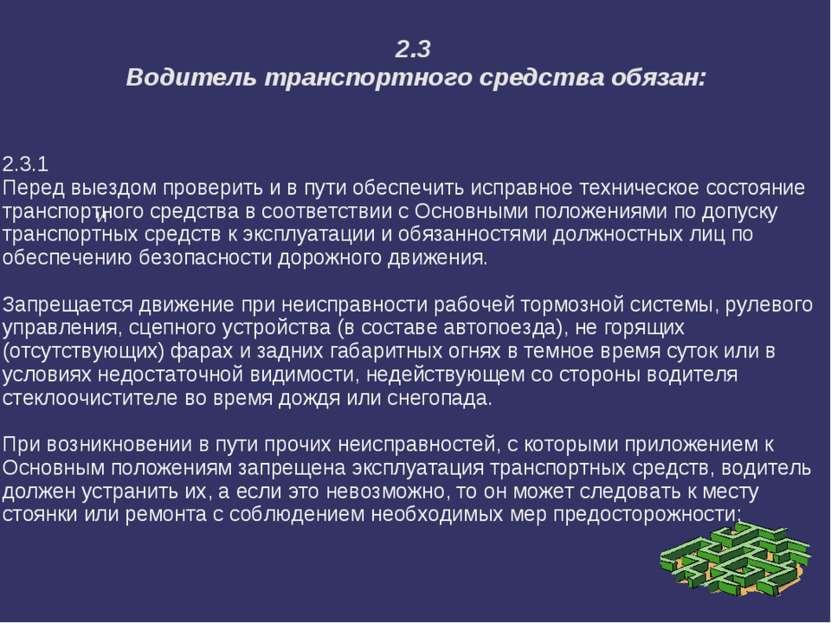 2.3 Водитель транспортного средства обязан: И 2.3.1 Перед выездом проверить и...