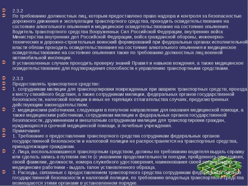 . 2.3.2 По требованию должностных лиц, которым предоставлено право надзора и ...