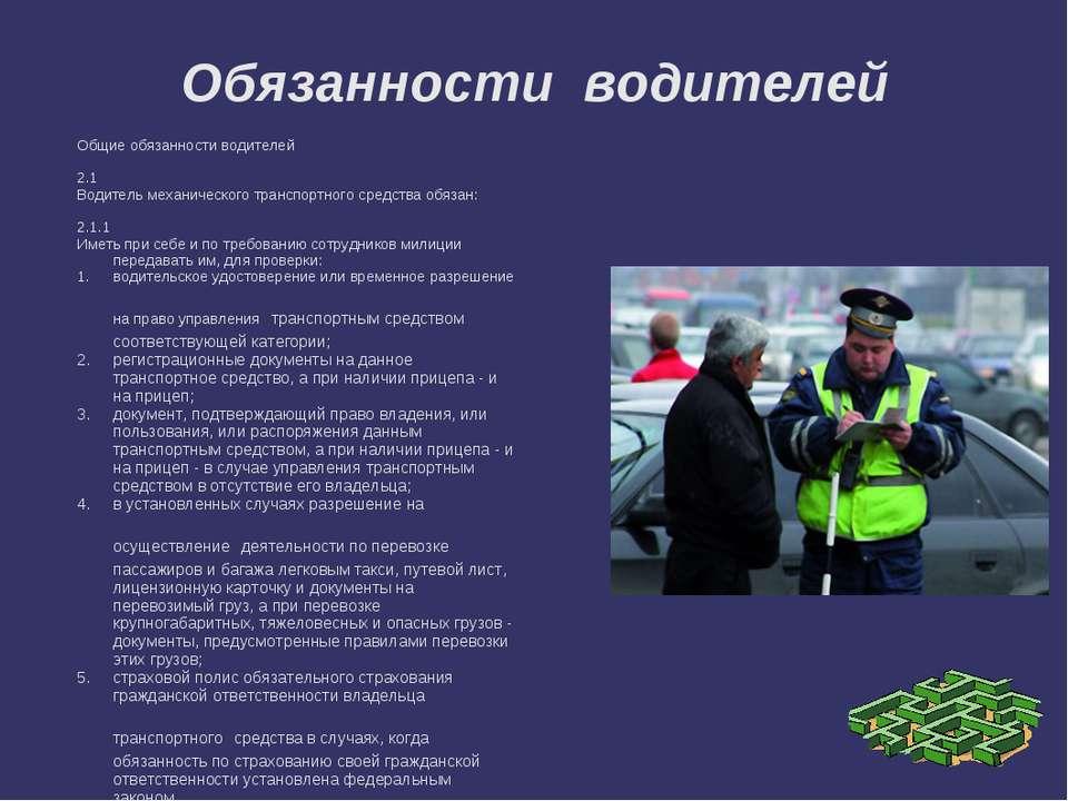 Обязанности водителей Общие обязанности водителей 2.1 Водитель механического ...