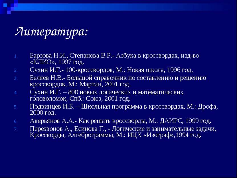 Литература: Барзова Н.И., Степанова В.Р.- Азбука в кроссвордах, изд-во «КЛИО»...