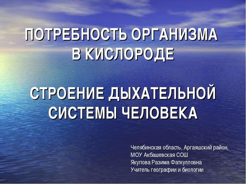 ПОТРЕБНОСТЬ ОРГАНИЗМА В КИСЛОРОДЕ СТРОЕНИЕ ДЫХАТЕЛЬНОЙ СИСТЕМЫ ЧЕЛОВЕКА Челяб...