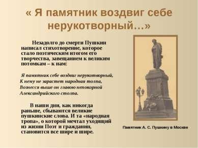 « Я памятник воздвиг себе нерукотворный…» Незадолго до смерти Пушкин написал ...