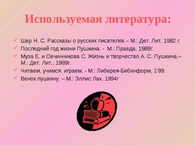 Используемая литература: Шер Н. С. Рассказы о русских писателях.– М.: Дет. Ли...