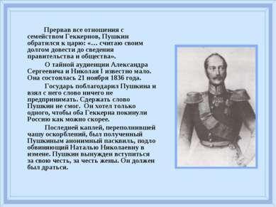 Прервав все отношения с семейством Геккернов, Пушкин обратился к царю: «… счи...