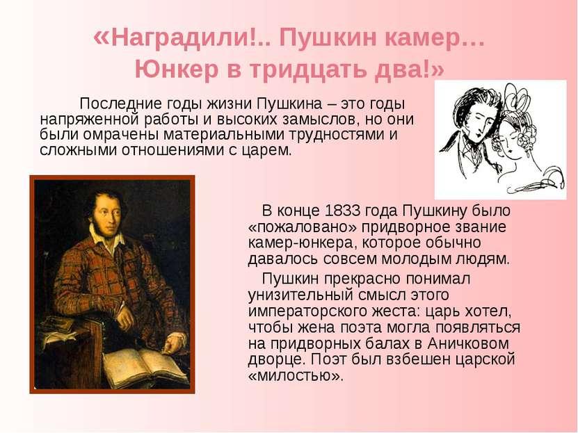 «Наградили!.. Пушкин камер… Юнкер в тридцать два!» В конце 1833 года Пушкину ...
