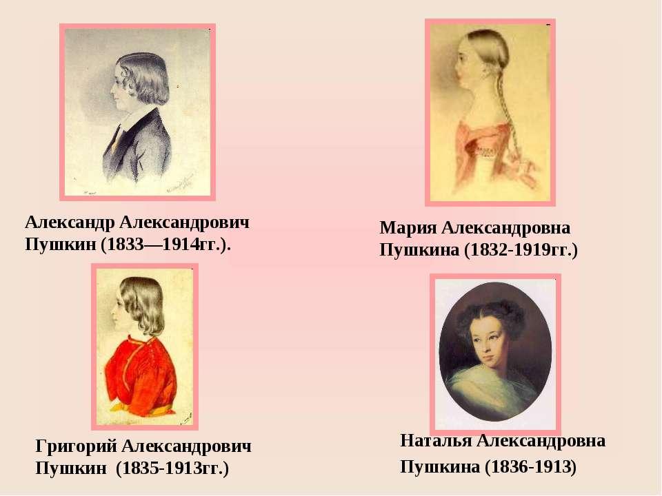 Александр Александрович Пушкин (1833—1914гг.). Мария Александровна Пушкина (1...